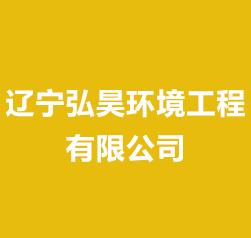 辽宁弘昊环境工程有限公司